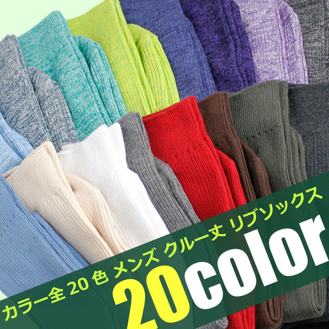 靴下 メンズ ソックス カラーリブクルー丈ソックス 全20色 box408オリジナルソックス