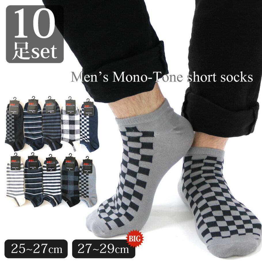 靴下 メンズ ショート くるぶし丈 ソックス 10足セット / モノトーンカラーでどんなスタイルに