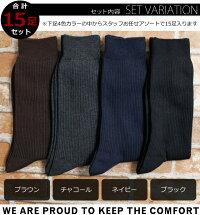 靴下メンズビジネスソックス15足セット/使い勝手バツグンのベーシックカラー4色/あす楽対応