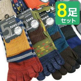 靴下 メンズ 5本指 ソックス 8足セット ミドル丈(ハーフ丈) MIXカラーカジュアル 送料無料