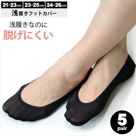 【送料無料】レディース 浅履き 脱げない フットカバー 5足セット 無地 シンプル 靴下