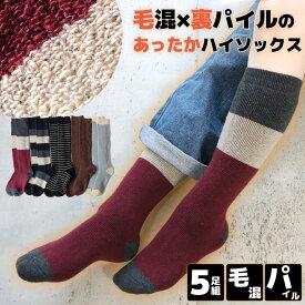 靴下 レディース ふんわり内側パイル 毛混素材のあったか ハイソックス シンプルベーシック 35cm丈 22-24cm 5足セット 送料無料