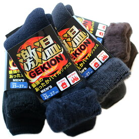 【激温-GEKION】 靴下 メンズ 最強のあったか裏起毛ソックス 4足セット / 足元あったかソックスシリーズ / 送料無料 / あす楽対応