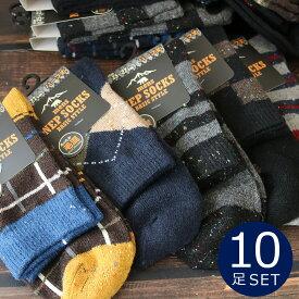 靴下 あったか メンズ ソックス 暖かい 毛混素材 カジュアルネップデザイン 10足セット ミドル丈 送料無料