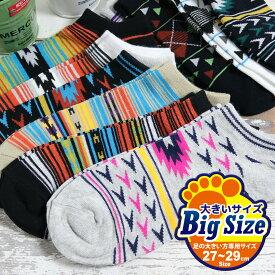 足の大きい方専用サイズ 靴下 メンズ 10足セット ネイティブデザイン くるぶし ショート ソックス 27-29cm対応サイズ 送料無料 あす楽対応