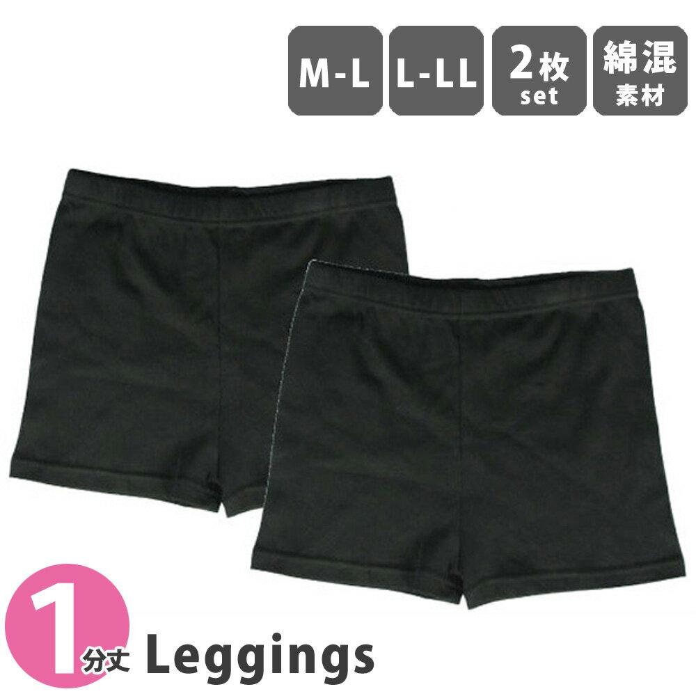 【2枚セット】 レディース マイクロミニパンツ 1分丈 レギンス スパッツ / アンダーパンツ インナーパンツ ブラック 黒