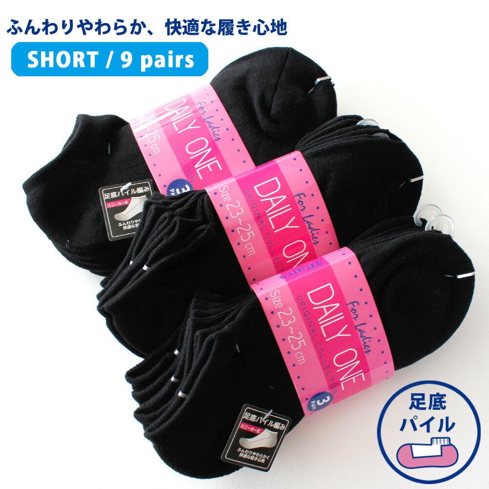 レディース | 足底パイル編み くるぶし丈 靴下 汚れが目立ちにくいブラックカラー スニーカー ソックス 9足セット | スポーツ 運動 黒【送料無料】