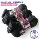 【送料無料】レディース   足底パイル編み ミドル丈丈靴下 汚れが目立ちにくいブラックカラー スニーカー ソックス 9…