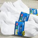 靴下 メンズ ミドル丈 ソックス 白 9足セット / 足底パイル編み構造 無地ホワイトカラー / 通学用 / スクール用 / ハ…