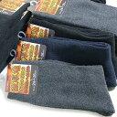 靴下 暖かい メンズ ソックス 10足セット あったか厚地パイル素材 カラー無地 / 送料無料
