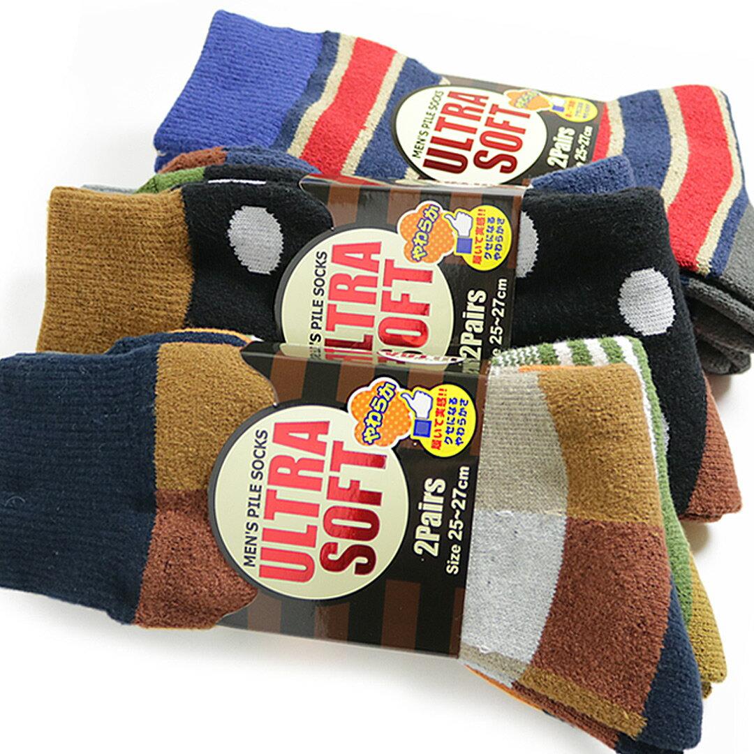 靴下 暖かい メンズ ソックス 6足セット / ウルトラソフトなあったか新感触パイル靴下 カジュアル柄シリーズ / 送料無料 / あす楽対応