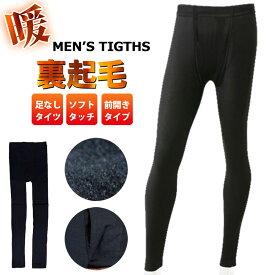裏起毛 タイツ メンズ 前開スタイル / 冬のランニングやサイクリング、スノーボードなどにもピッタリ 裏起毛あったか足なしタイツ / 送料無料