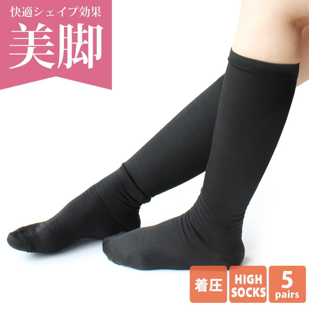 靴下 レディース 着圧 ソックス 5足セット / 着圧ソックス ハイソックス 着圧靴下 快適シェイプ 引き締め 美脚シリーズ