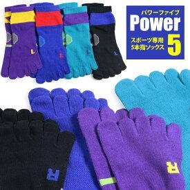 スポーツ専用 5本指 ソックス メンズ 靴下 4足セット POWER5 サポート付き スポーツソックス ランニング マラソン スポーツ 運動