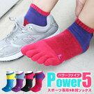 スポーツ専用5本指靴下