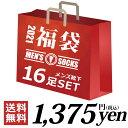【 福袋 】【送料無料】 メンズ 靴下 たっぷり 16足セット ソックス 2021年 新春福袋 数量限定