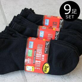 靴下 メンズ くるぶし 黒 9足セット 消臭加工 ショート スニーカー ソックス 足底パイル編み構造 無地 ブラック / あす楽対応