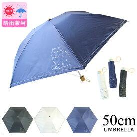 日傘 折りたたみ 傘 レディース 晴雨兼用 uvカット99%以上 軽量 / ねこラインストーンデザイン