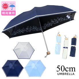 日傘 折りたたみ 傘 レディース 晴雨兼用 uvカット99%以上 遮光率99%以上 遮熱効果 軽量 プレゼント ギフト / 内側ネコデザイン