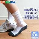 キッズ ジュニア 男の子 女の子 スクール 汚れ目立たない 足底切り替え 白 リブ 靴下 消臭 つま先・かかと補強 クルー丈6足セット 通園…