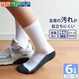 キッズ ジュニア 男の子 女の子 スクール 汚れ目立たない 足底切り替え 白 リブ 靴下 消臭 つま先・かかと補強 クルー丈6足セット 通園 通学 学校 スポーツ 部活 丈夫 サポート