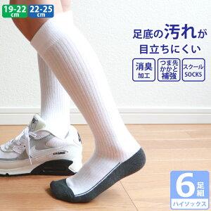 キッズ 靴下 ハイソックス 6足セット 汚れ目立たない 足底切り替え 白 リブ 消臭 つま先・かかと補強 スクール 通園 通学 学校 スポーツ 部活 丈夫 サポート 男の子 女の子 ジュニア