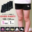 キッズ 女の子 オーバーパンツ ワンポイント刺繍入り 5枚セット 100-150サイズ 1分丈 レギンス スパッツ アンダーパンツ インナーパン…