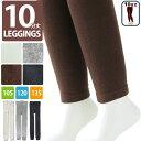 【送料無料】 子ども レギンス | 毎日のコーデに!重ね着にも使える 丸編み カラーレギンス 全4カラー 3サイズ | 男の…