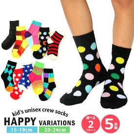 靴下 キッズ 女の子 男の子 ハッピーカラフル クルー丈ソックス 選べる2パターン 5足セット 送料無料 15-19cm 20-24cm ユニセックス ギフト