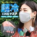 即納 夏用 冷感マスク 5枚セット 瞬間冷却 クールマスク 熱中症対策 男女兼用 洗える 水で濡らして振るだけ 気化熱マスク 接触冷感 日…