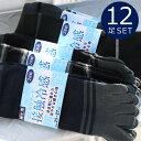 靴下 メンズ 5本指 ソックス 12足セット ひんやりクールな接触冷感加工 ショート丈(くるぶし丈) 送料無料