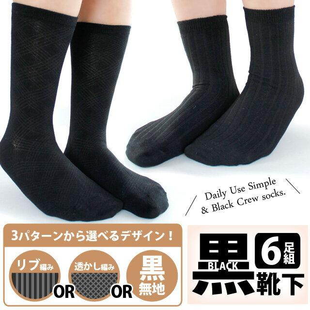 【送料無料】 レディース 黒 クルーソックス | 黒無地 リブ ダイヤ 3つのデザインセットから選べる 黒靴下 6足セット | 通勤 通学 スクール ブラック クルー
