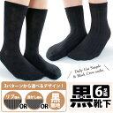【送料無料】 レディース 黒 クルーソックス | 黒無地 リブ ダイヤ 3つのデザインセットから選べる 黒靴下 6足セット | 通勤 通学 スク…