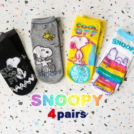 靴下 レディース SNOOPY スヌーピー キャラクター ショート(くるぶし)ソックス フロントソックス かわいい 4足セット 送料無料