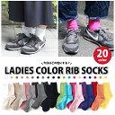 靴下 レディース カラー リブ ソックス box408オリジナル