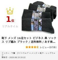 靴下メンズ16足セットビジネス黒ソックスリブ編みブラック/送料無料/あす楽対応