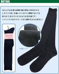 《洗練された大人の男テイスト》紳士靴下ハイソックスシルケット加工リブ編み