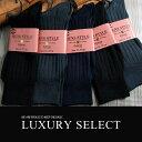 メンズソックス | 上級なビジネススタイルを極める!高級感のあるシルケット加工ソックス リブ編み 5足セット | 紳士靴下 | ビジネスソックス | 靴下 メン...