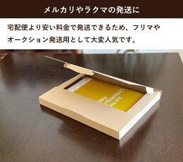 【タイムセール!】クリックポスト・ゆうパケット用ダンボール箱(320×240×28mm)25枚セット