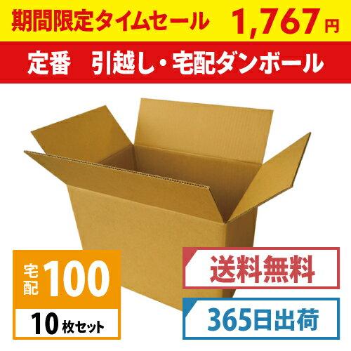 【タイムセール!】ダンボール (段ボール箱) 100サイズ 10枚セット 引越し(引っ越し)・配送用ダンボール 段ボール ダンボール箱 段ボール箱 宅配箱 BOX 引越し 引っ越し 引越しダンボール ポイント消化 送料無料