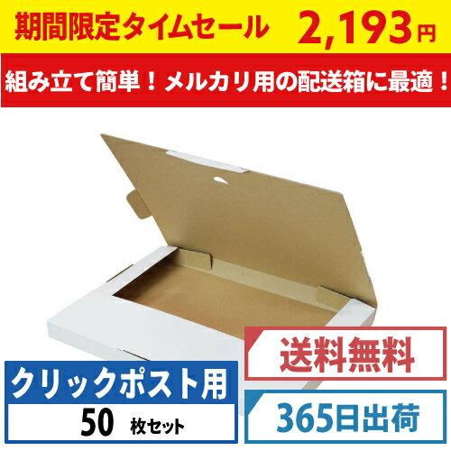 【タイムセール!】クリックポスト・ゆうパケット用ダンボール箱 (310×227×23mm)50枚セット