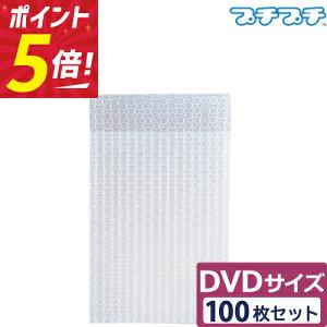 【ポイント3倍/あす楽】 プチプチ 袋 エアキャップ 梱包 3層 A5 DVD サイズ (170×230+50mm) 100枚 セット 平袋 プチプチ袋 エアキャップ袋 ぷちぷち 三層 エアパッキン エア-キャップ 緩衝 包装 材 毎