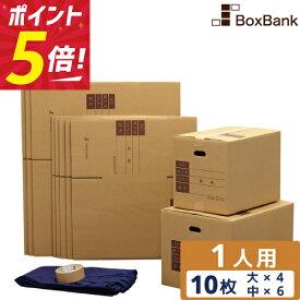【ポイント3倍/あす楽】 ダンボール 引越しセット SS 単身 1人用 (段ボール箱 大中 10枚、テープ、布団袋) 引越し 引っ越し 段ボール 箱 120 ダンボール箱 ひっこし 独身 一人 100 毎日出荷