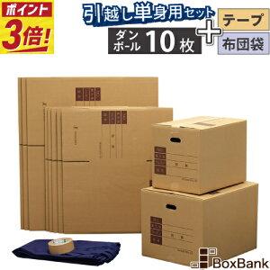 【ポイント3倍/あす楽】ダンボール 引越しセット SS 単身 1人用 (段ボール箱 大中 10枚、テープ、布団袋) 引越し 引っ越し 段ボール 箱 120 ダンボール箱 ひっこし 独身 一人 100 毎日出荷