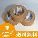布テープ (セキスイNo.600V)【50mm×25M】3巻セット