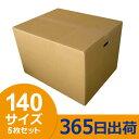 ダンボール (段ボール箱) 140サイズ(S) 5枚セット 取っ手穴付き 引越し(引っ越し)・配送用