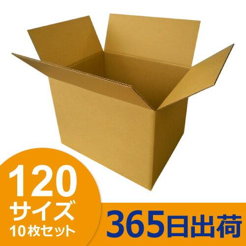 ボックスバンク ダンボール(段ボール) 120サイズ 10枚セット ダンボール 段ボール ダンボール箱 段ボール箱 引越し 引っ越し 送料無料
