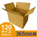 ダンボール (段ボール) 120サイズ 20枚セット 引越し(引っ越し)・配送用 日本製