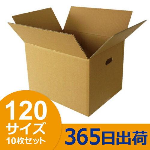 ダンボール (段ボール) 120サイズ 10枚セット(切込み取っ手穴) ダンボール 段ボール ダンボール箱 段ボール箱 引越し 引っ越し 送料無料