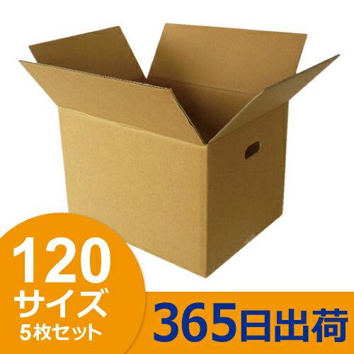 ダンボール (段ボール箱) 120サイズ 5枚セット(切込取っ手穴) ダンボール 段ボール ダンボール箱 段ボール箱 引越し 引っ越し 送料無料